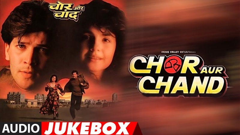 Chor Aur Chand Hindi Movie Full Album (Audio) Jukebox   Aditya Pancholi, Pooja Bhatt, Aruna Irani