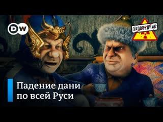 Как российская власть поддерживает бизнес  выпуск 118, сюжет 1