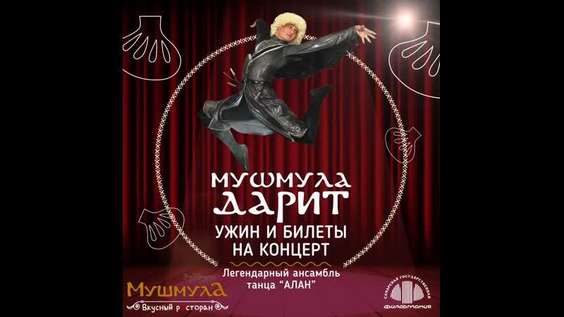 Конкурс Мушмула Филармония 13 марта