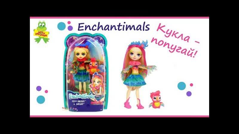 Enchantimals doll Peeki Parrot и Sheeny Кукла Энчантималс попугай Пикки Какаду с питомцем