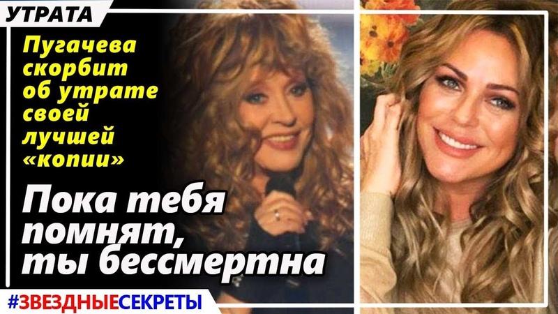 🔔 Пугачева скорбит об утрате своей лучшей «копии». Пока тебя помнят, ты бессмертна