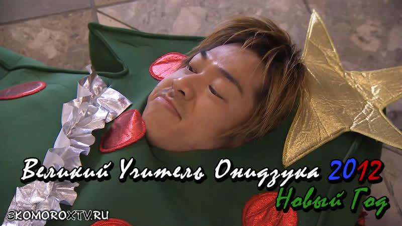 Великий Учитель Онидзука 2012 GTO Great Teacher Onizuka 2012 (спешел 2) (озвучка SkomoroX)