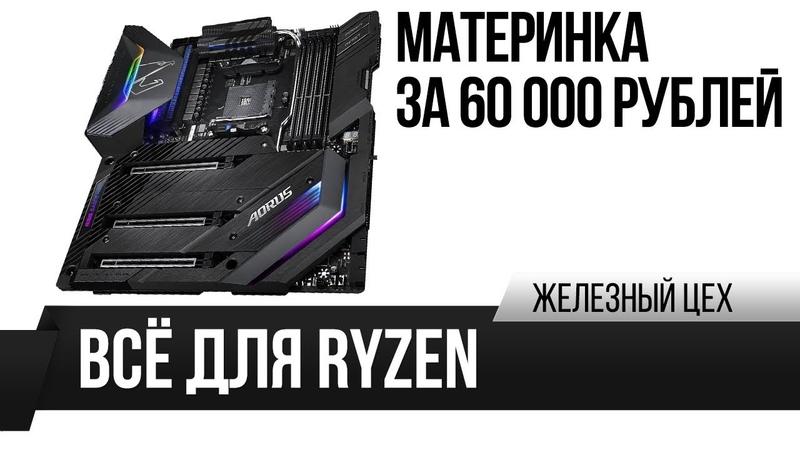 Обзор самой дорогой материнки для Ryzen Aorus X570 Xtreme ЖЦ Игромания