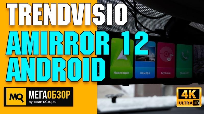TrendVision aMirror 12 Android обзор. Видеорегистратор зеркало