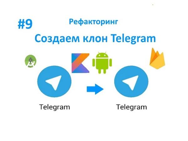 9 Рефакторинг кода Работаем с Лямбда выражениями Пишем свой мессенджер для Android на Kotlin