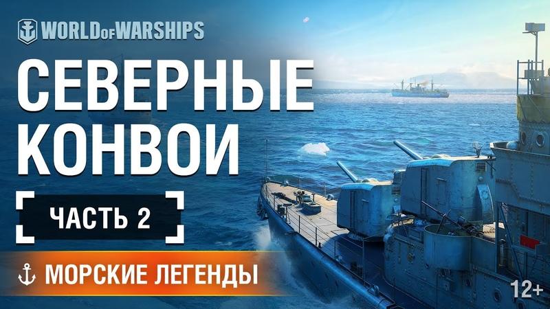 Морские Легенды Северные конвои Часть 2 World of Warships