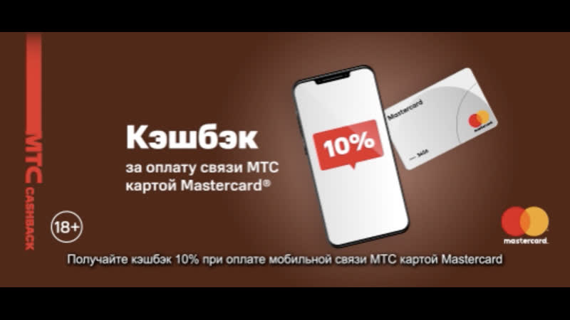 MTC Cashback
