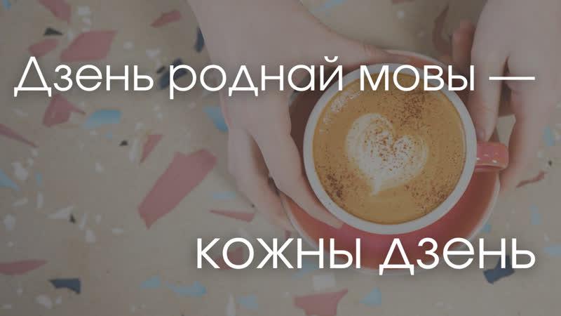 Дзень роднай мовы — кожны дзень. Як гэта, жыць у беларускамоўнай Беларусі