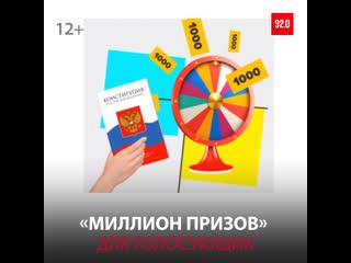 Для участников программы Миллион призов подготовили бонусы и скидки - Москва FM