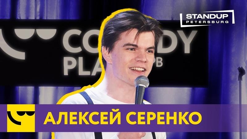 Алексей Серенко StandUp Про трезвую жизнь и любовь к женщинам