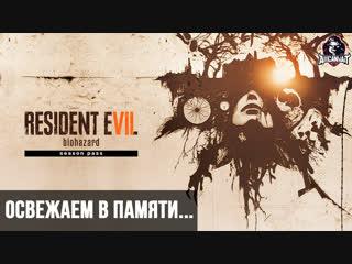 Resident Evil 7: Biohazard! Добро пожаловать обратно в семью, сынок...
