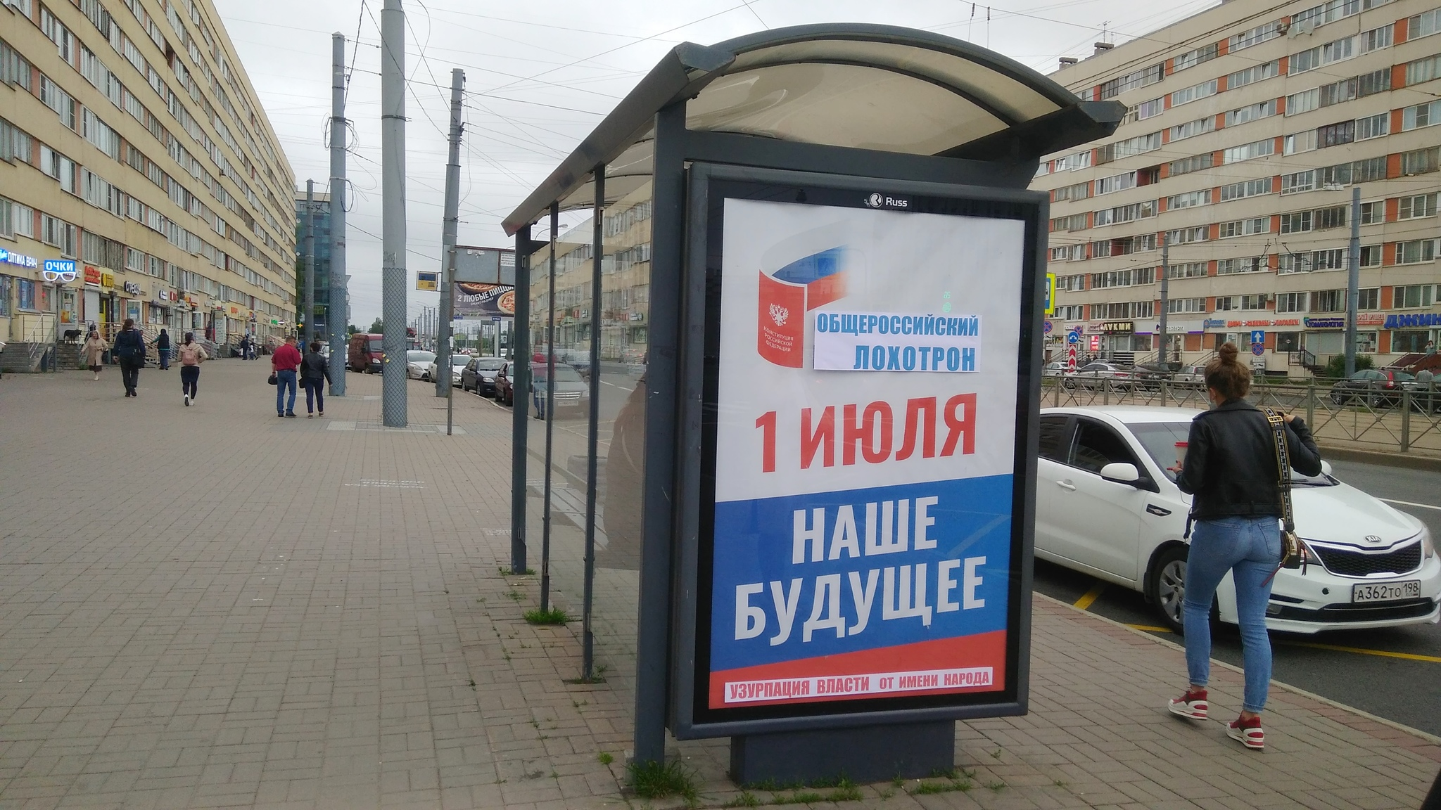 Уличная агитацияв Петербурге