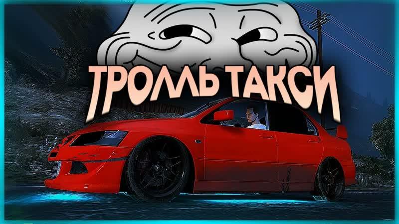 [TheBrainDit] ТРОЛЛИМ ИГРОКОВ РАБОТАЯ В ТАКСИ (ВЫПУСК 2) ● GTA 5 RADMIR RP