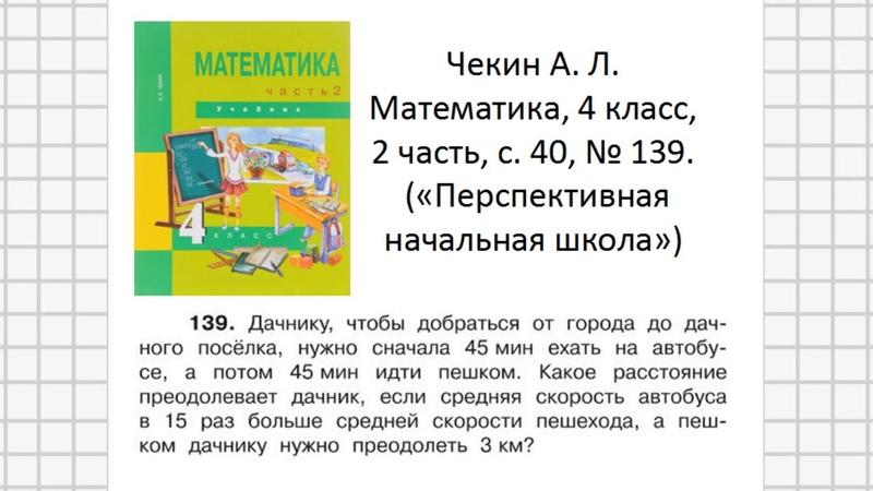 Решаем задачу математика, 4 класс, Перспективная начальная школа (Чекин), с. 40, № 139