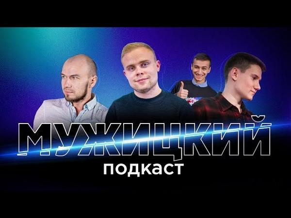 МУЖИЦКИЙ ПОДКАСТ Авторитеты отношения и работа Слава Лашков