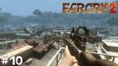 Far Cry 2 (Прохождение) ▪ Месть аптекарю ▪ 10