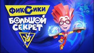 ФИКСИКИ БОЛЬШОЙ СЕКРЕТ первый ФИЛЬМ Фиксиков ПРЕМЬЕРА