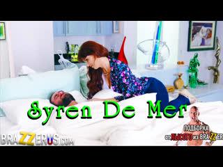 Mylf Syren De Mer (big tits, anal, brazzers, sex, porno, blowjob,milf инцест мамка) подборка от лысого из brazzers лвк