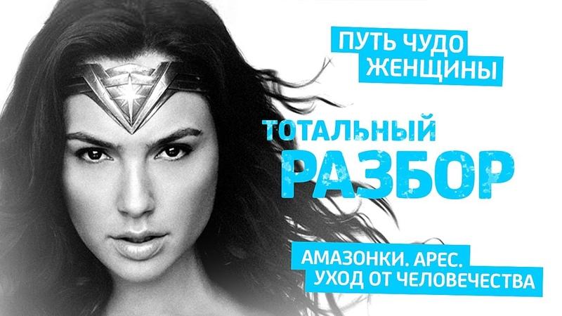 Тотальный разбор Бэтмен против Супермена Путь Чудо женщины Амазонки Арес Уход от человечества смотреть онлайн без регистрации