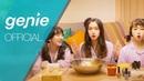 여자친구 (GFRIEND) - 짠 Cheers (ZZAN) Official M V
