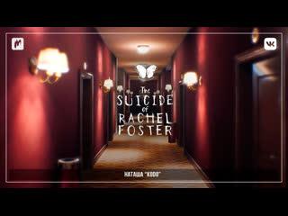 The Suicide of Rachel Foster от Игромании Live