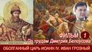 Оболганный царь Иван Грозный=По трудам Дмитрия Белоусова=Передача 1