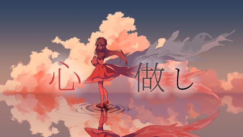 心做し 蝶々P(Cover)ver.めりーさん