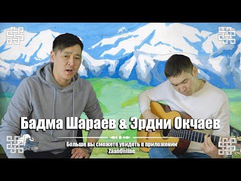 Торhуд нутг минь Бадма Шараев и Эрдни Окчаев отрывок Больше видео в приложении ZaanOnline