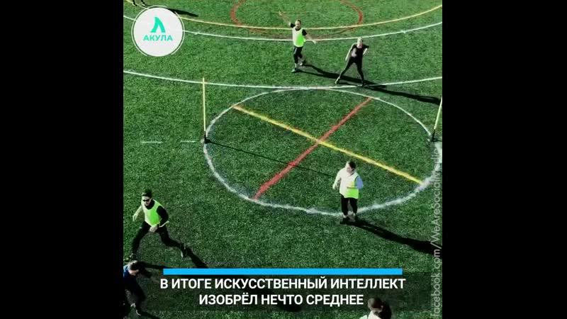 Нейросеть придумала спорт   АКУЛА