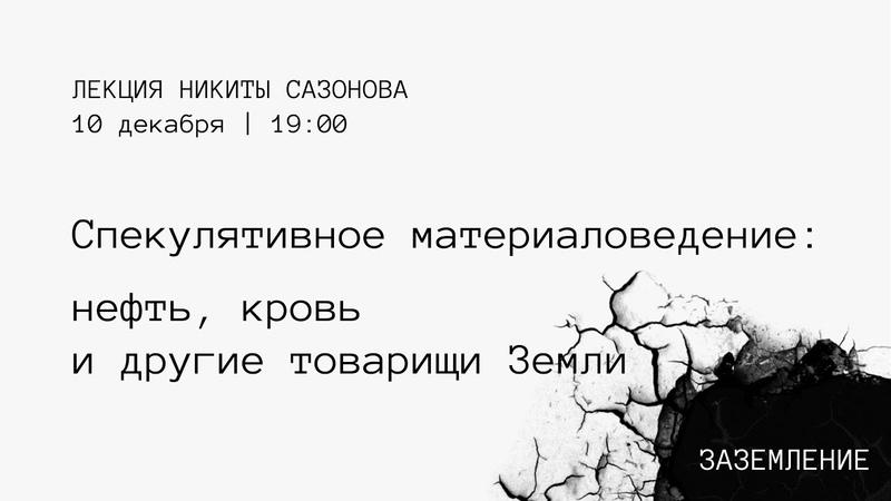 Спекулятивное материаловедение нефть кровь и другие товарищи Земли лекция Никиты Сазонова