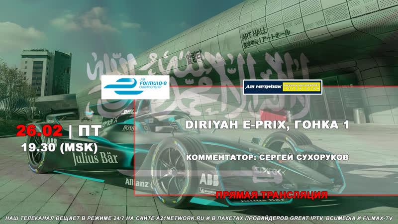 Formula E Diriya E Prix Гонка 1 26 02 2021 A21 Network Russian Motorsport Television