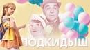 Подкидыш 2019 комедия приключения четверг лучшедома фильмы выбор кино приколы топ кинопоиск