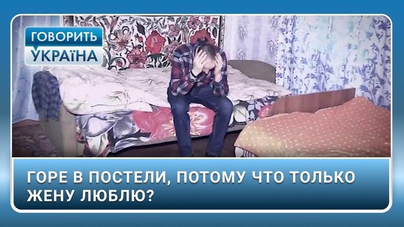 Горе в постели потому что только жену люблю полный выпуск Говорить Україна