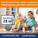 Объявление от Komfortny - фото №1