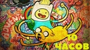 Время Приключений 10 часов Ремикс / Adventure Time 10 hours Remix