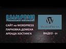Создание сайта на WordPress / Урок 1 Домен и Хостинг