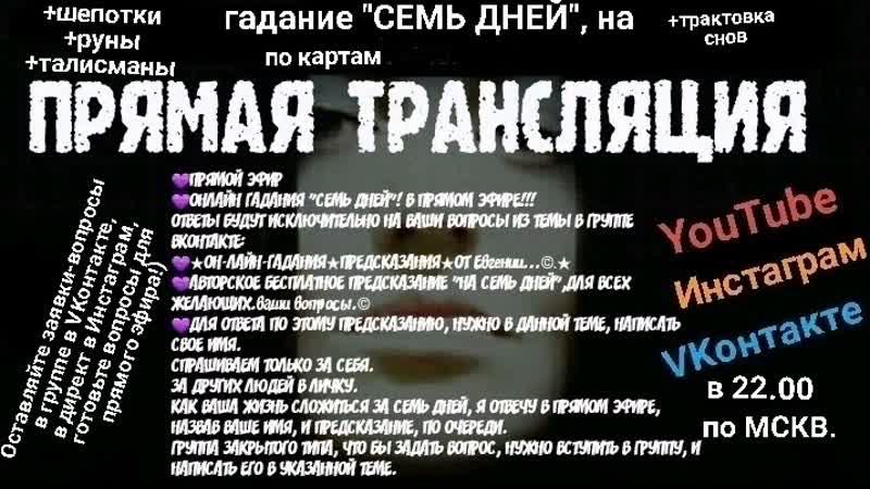 Евгения Протопопова Тимофеева сегодня в 22 00 гадание СЕМЬ ДНЕЙ на картах ТАРО в прямом эфире Живое общение