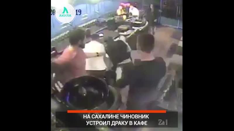 Вице-премьер Сахалина лишился должности после пьяной драки I АКУЛА