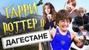 Гарри Поттер в Дагестане. Переозвучка. 18