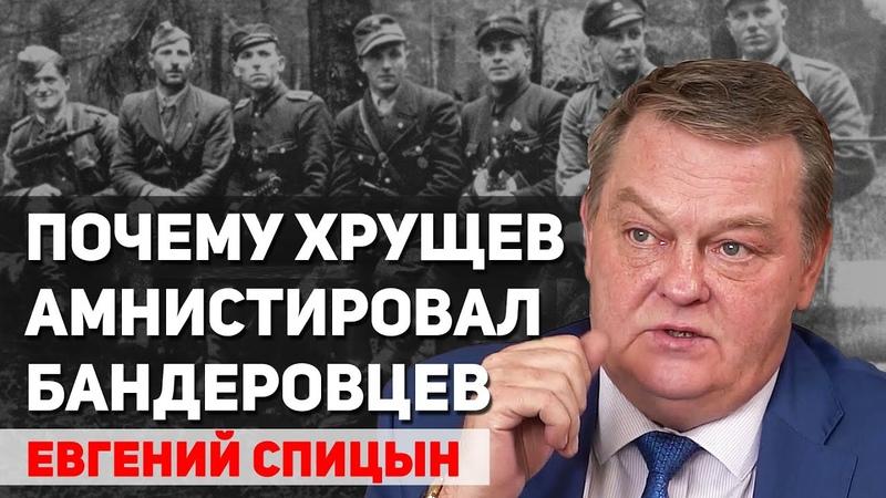 Как Хрущев сместил Маленкова. Амнистия бандеровцам и власовцам. Евгений Спицын