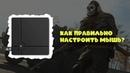 ReaSnow и XIM Как правильно настроить мышь на PS4 и Xbox One