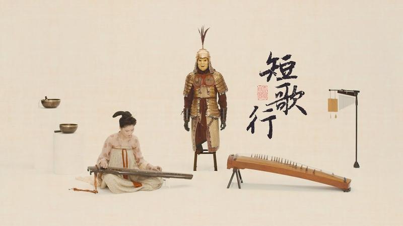 【古琴Guqin】《短歌行》Playing Li Bais poems with ancient Chinese instruments长安十二时辰片尾曲