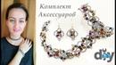 Красивая Бижутерия Своими Руками/ Комплект украшений из Бисера и Бусин/ Jewelry Set Tutorial