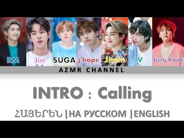 РУС ENG ՀԱՅ BTS INTRO : Calling 防弾少年団 방탄소년단 Colour Coded Lyrics AzMr Version