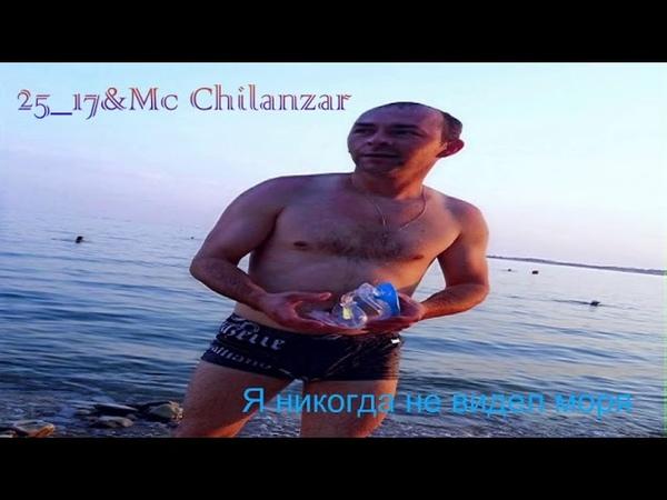25 17Mc Chilanzar - Я никогда не видел моря