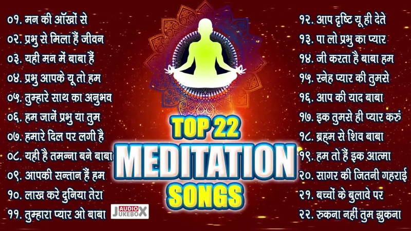 Top 22 Meditation Songs ¦ टॉप २२ मेडिटेशन के गीत Yog Ke Geet