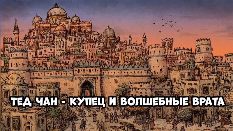 АУДИОКНИГА ТЕД ЧАН КУПЕЦ И ВОЛШЕБНЫЕ ВРАТА