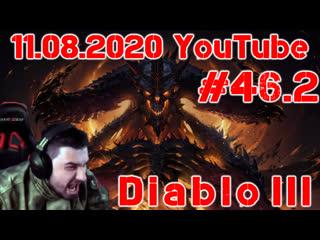Hard Play ●  ● Diablo 3: истязание 6 (#46.2)