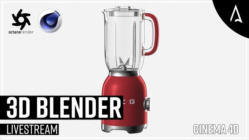 White Studio Product Rendering Live Smeg Blender C4D Octane Render