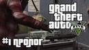 1 Пролог, GTA 5 прохождение сюжетной миссии